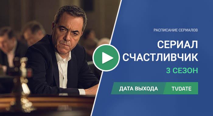 Видео про 3 сезон сериала Счастливчик