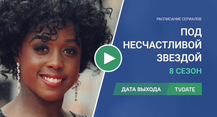 Видео про 2 сезон сериала Под несчастливой звездой