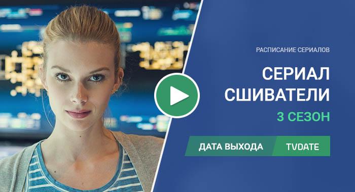 Видео про 3 сезон сериала Сшиватели