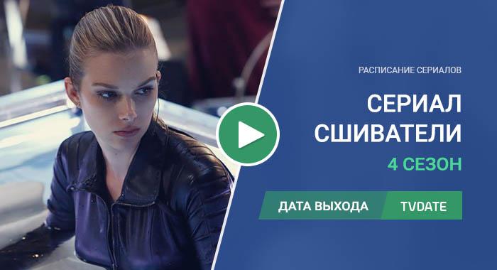 Видео про 4 сезон сериала Сшиватели