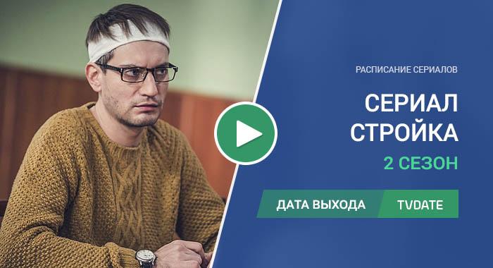 Видео про 2 сезон сериала Стройка