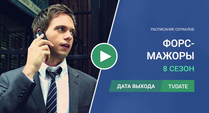 Видео про 8 сезон сериала Форс-мажоры
