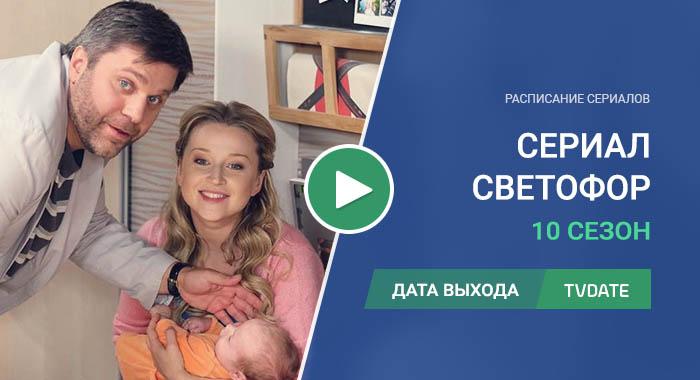 Видео про 10 сезон сериала Светофор