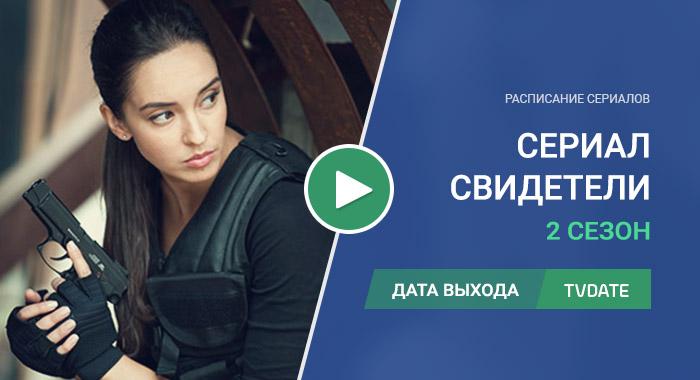 Видео про 2 сезон сериала Свидетели