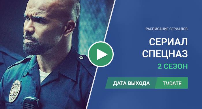Видео про 2 сезон сериала Спецназ
