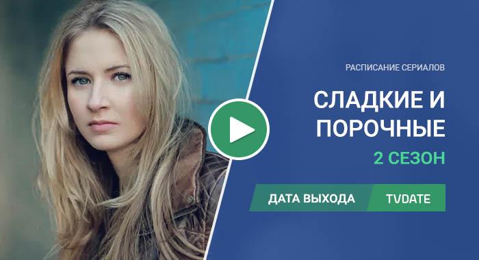 Видео про 2 сезон сериала Сладкие и порочные