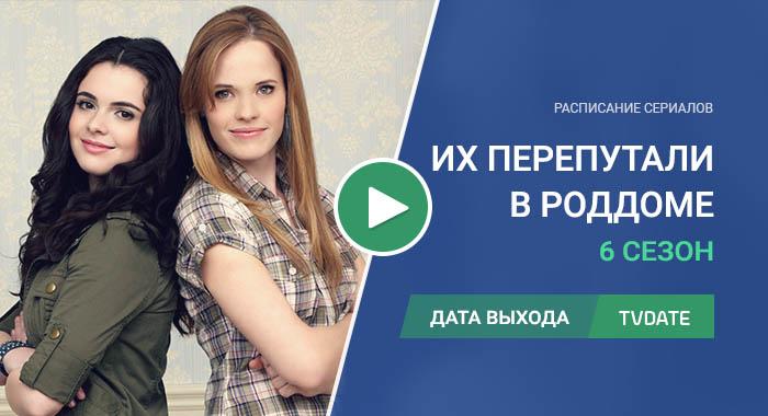 Видео про 6 сезон сериала Их перепутали в роддоме