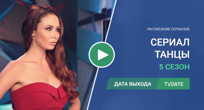 Видео про 5 сезон сериала Танцы