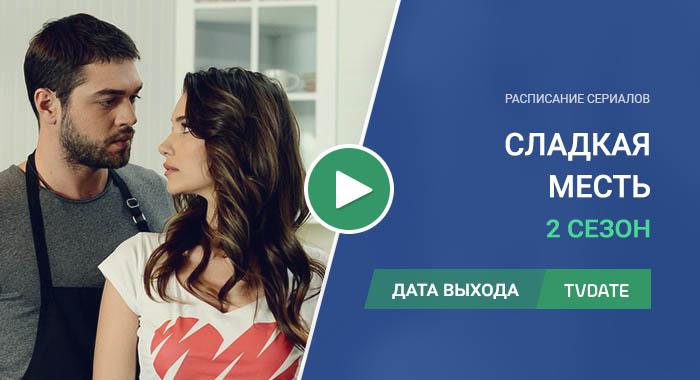 Видео про 2 сезон сериала Сладкая месть
