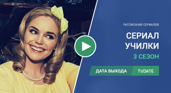 Видео про 3 сезон сериала Училки