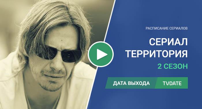 Видео про 2 сезон сериала Территория