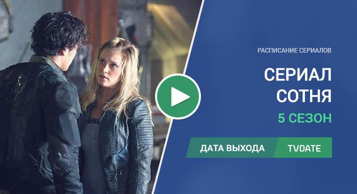 Видео про 5 сезон сериала Сотня 100