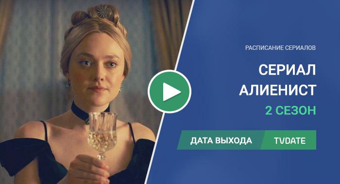 Видео про 2 сезон сериала Алиенист