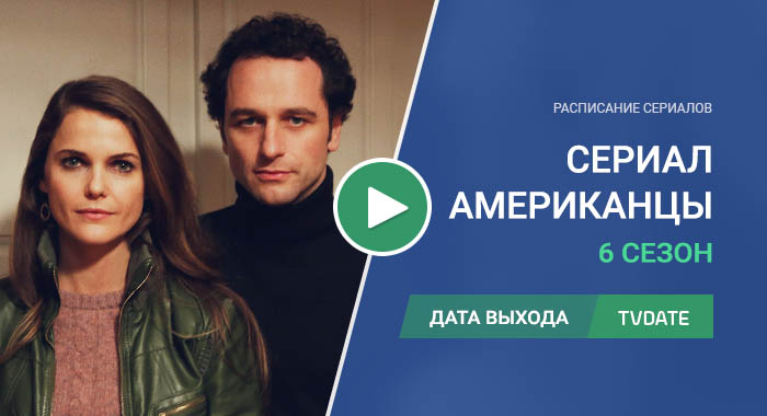 Видео про 6 сезон сериала Американцы