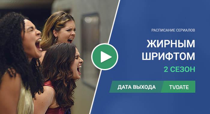 Видео про 2 сезон сериала Жирным шрифтом