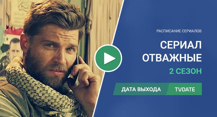 Видео про 2 сезон сериала Отважные