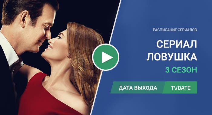 Видео про 3 сезон сериала Ловушка