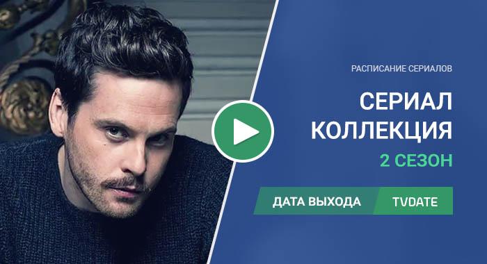 Видео про 2 сезон сериала Коллекция