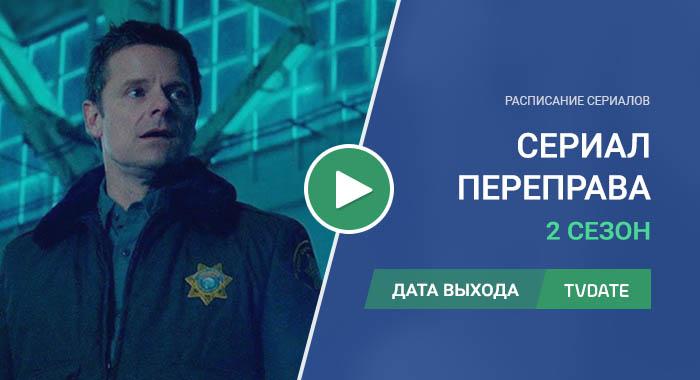 Видео про 2 сезон сериала Переправа