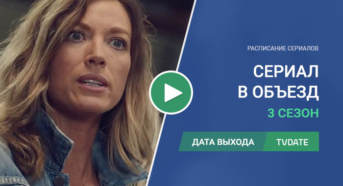 Видео про 3 сезон сериала В объезд