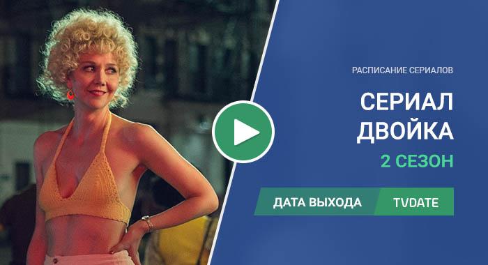 Видео про 2 сезон сериала Двойка
