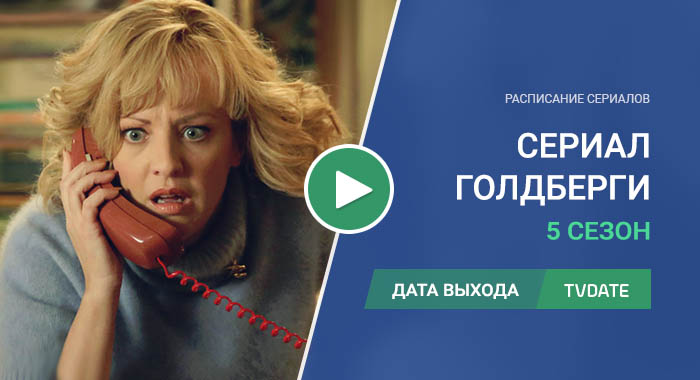 Видео про 5 сезон сериала Голдберги