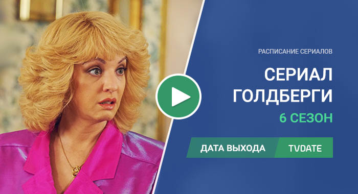 Видео про 6 сезон сериала Голдберги