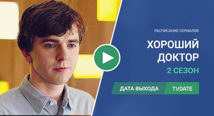 Видео про 2 сезон сериала Хороший доктор