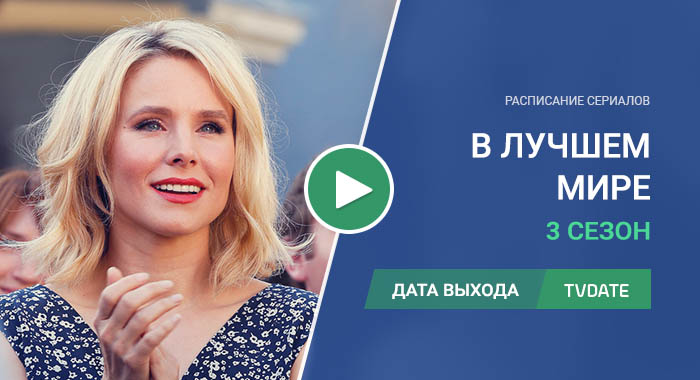Видео про 3 сезон сериала В лучшем мире