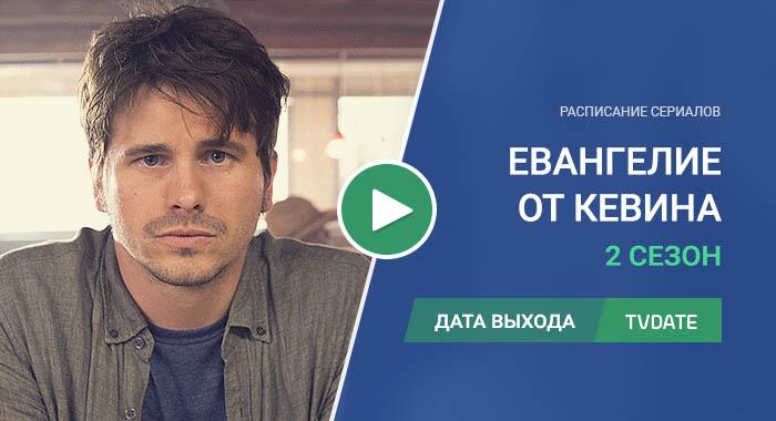 Видео про 2 сезон сериала Евангелие от Кевина