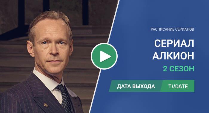 Видео про 2 сезон сериала Алкион