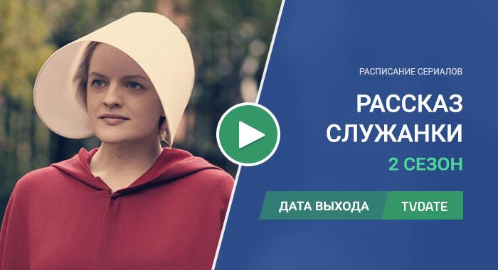 Видео про 2 сезон сериала Рассказ служанки