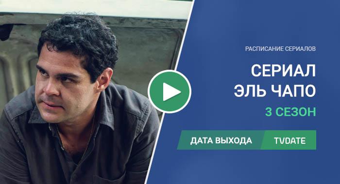Видео про 3 сезон сериала Эль Чапо