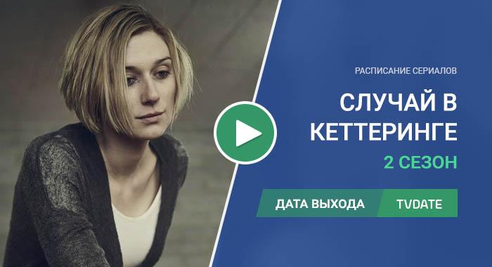 Видео про 2 сезон сериала Случай в Кеттеринге