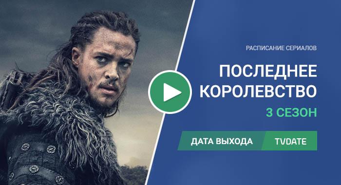 Видео про 3 сезон сериала Последнее королевство