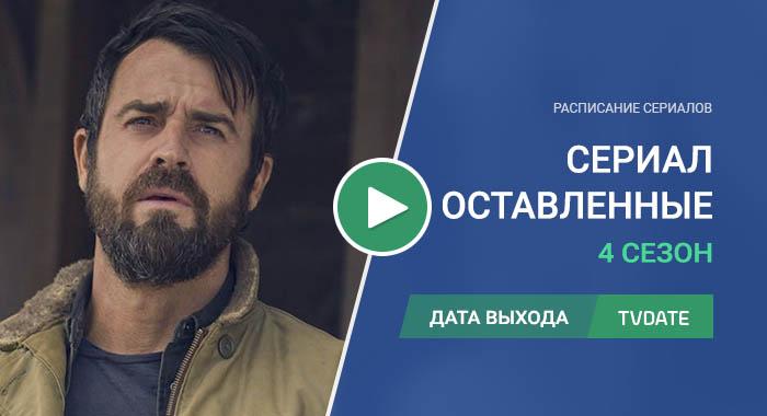 Видео про 4 сезон сериала Оставленные