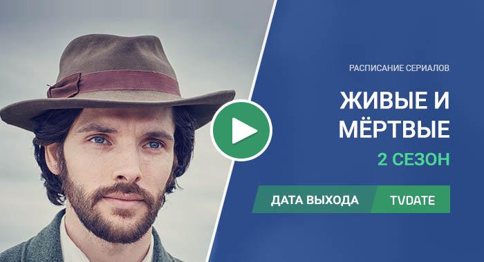 Видео про 2 сезон сериала Живые и мёртвые