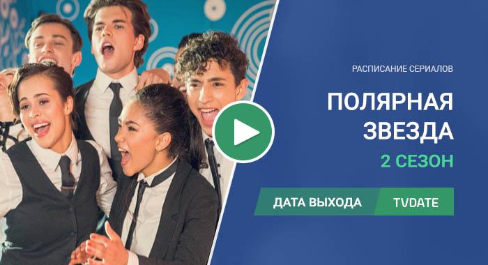Видео про 2 сезон сериала Полярная звезда