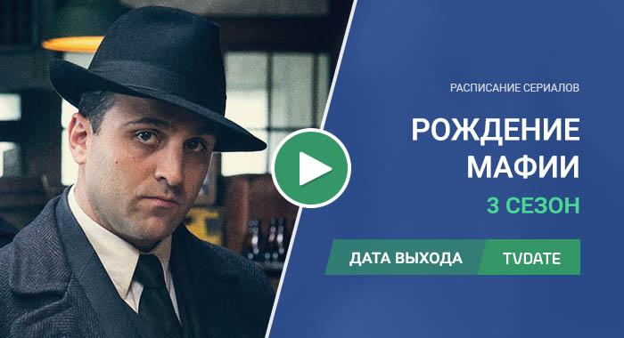 Видео про 3 сезон сериала Рождение мафии