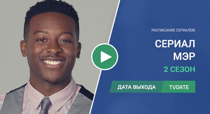 Видео про 2 сезон сериала Мэр