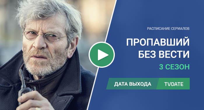 Видео про 3 сезон сериала Пропавший без вести