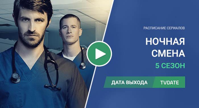 Видео про 5 сезон сериала Ночная смена