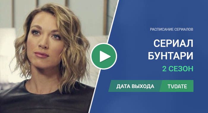 Видео про 2 сезон сериала Бунтари