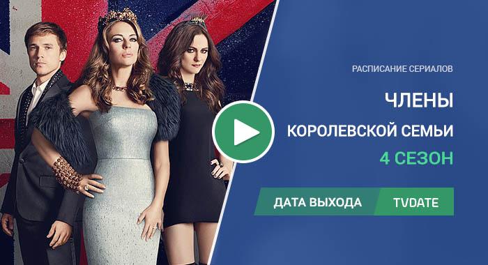 Видео про 4 сезон сериала Члены королевской семьи