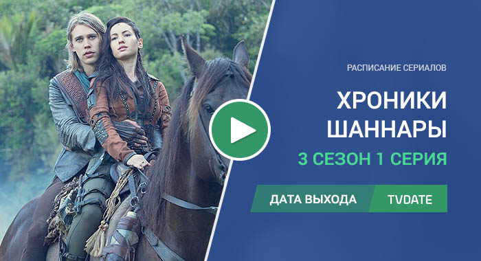Хроники Шаннары 3 сезон 1 серия