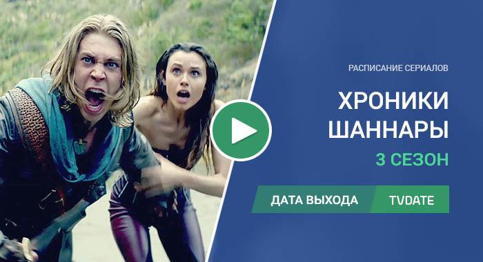 Видео про 3 сезон сериала Хроники Шаннары