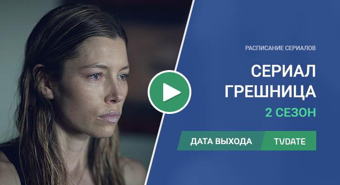 Видео про 2 сезон сериала Грешница