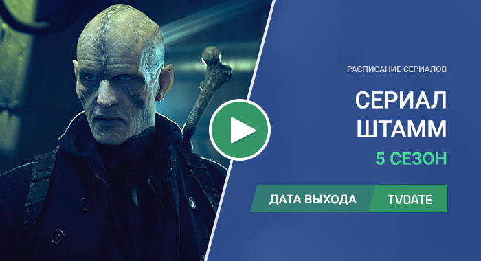 Видео про 5 сезон сериала Штамм