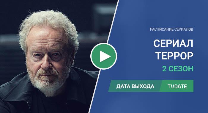 Видео про 2 сезон сериала Террор