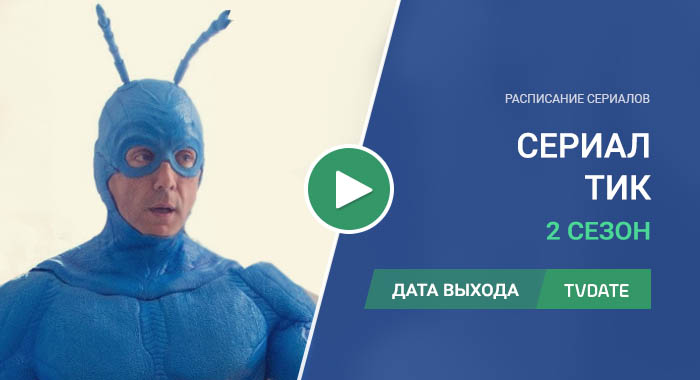 Видео про 2 сезон сериала Тик